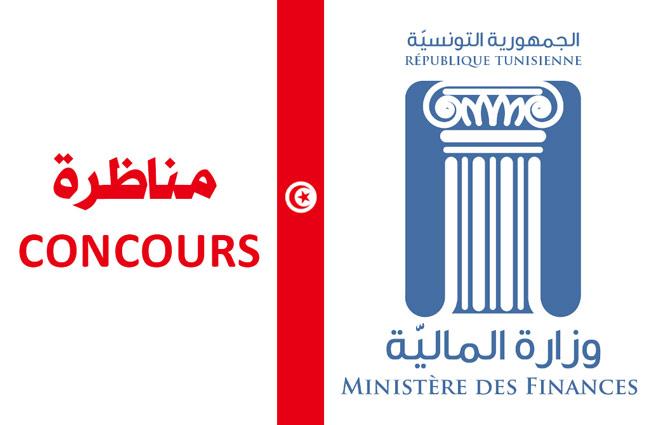 وزارة-المالية-تونس