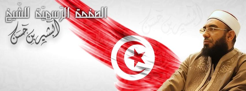 الشيخ البشير بن حسن
