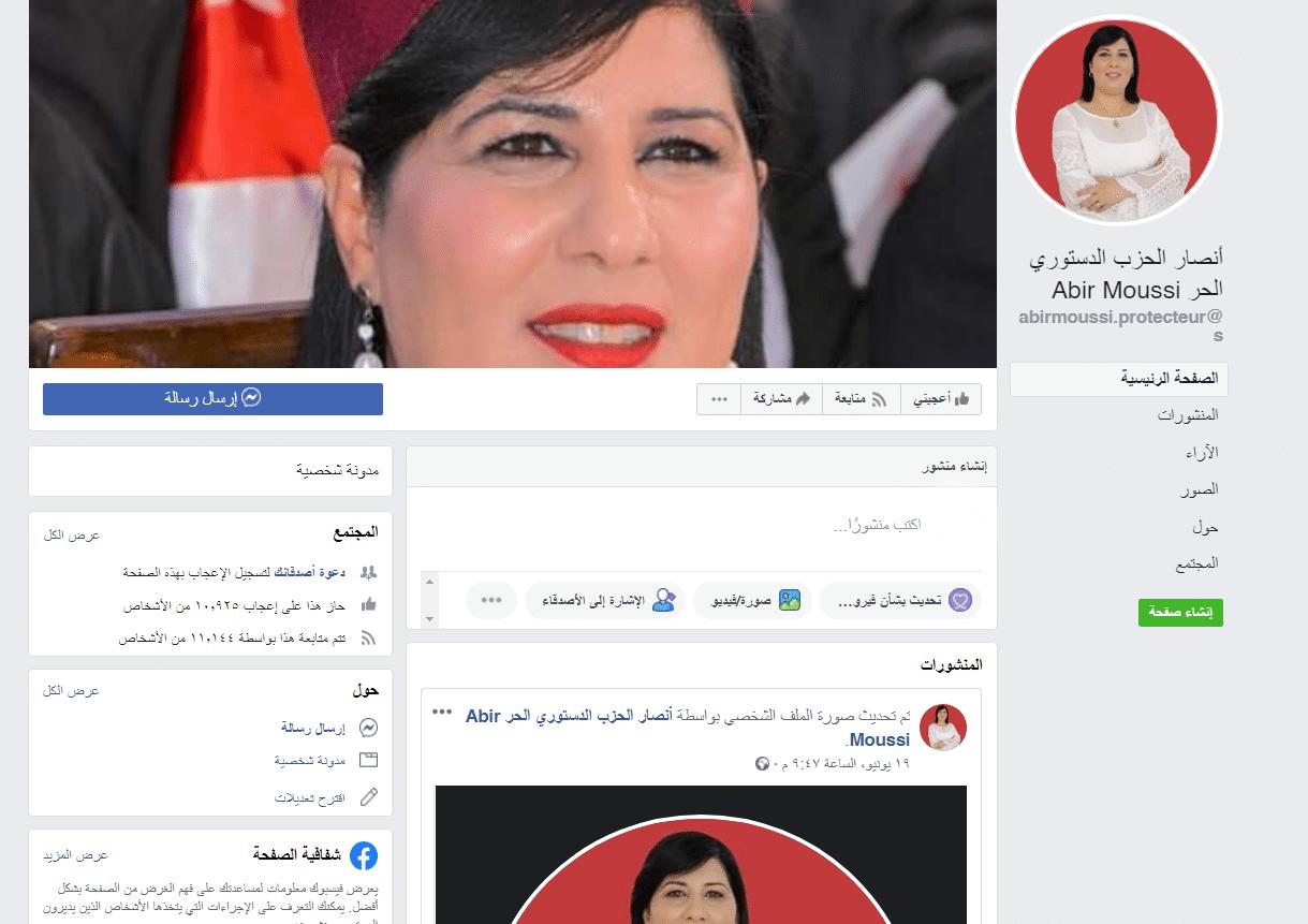 حزب التجمع المنحل يشتري صفحات فايسبوك أجنبية