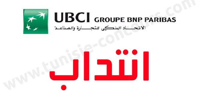 الاتحاد البنكي للتجارة والصناعة UBCI ينتدب عديد الاختصاصات