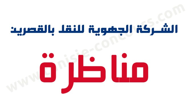 مناظرة الشركة الجهوية للنقل بالقصرين لانتداب 37 عون
