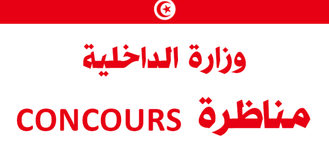 وزارة الداخلية تفتح مناظرة للانتداب