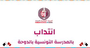 المدرسة التونسية بالدوحة