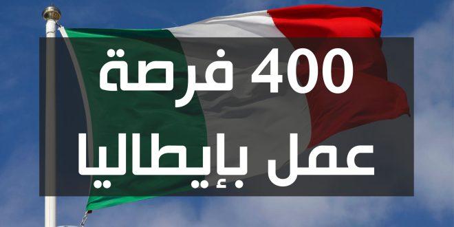 تكوين 400 شاب وشابة من تونس في اللغة الإيطالية قصد توفير فرص شغل عديدة في إيطاليا