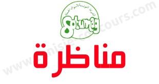 الشركة التونسية لأسواق الجملة
