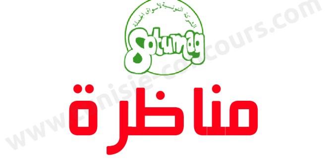 الشركة التونسية لأسواق الجملة تفتح مناظرة لإنتداب أعوان وإطارات