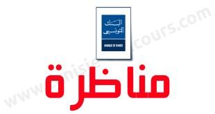 البنك التونسي
