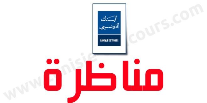 البنك التونسي يفتح مناظرة للانتداب