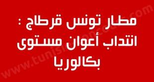 مطار تونس قرطاج انتداب أعوان مستوى بكالوريا
