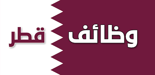 Qatar - دولة قطر تنتدب أعوان من تونس