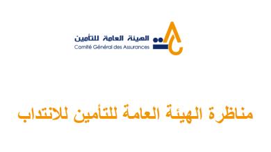 الهيئة العامة للتأمين
