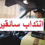 - chauffeur - انتداب سائقين - aramex - Packways