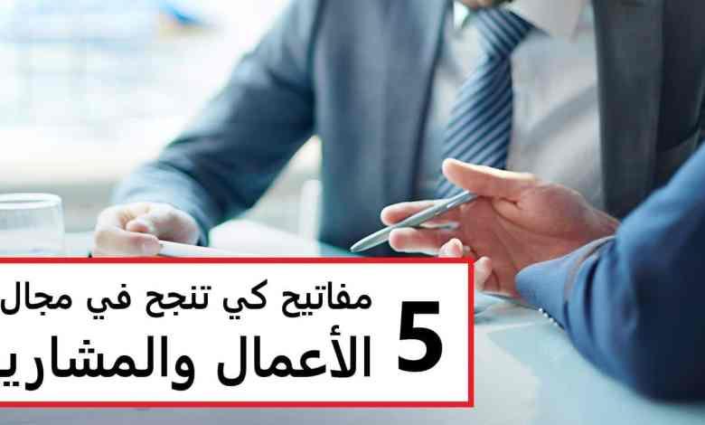 5 مفاتيح كي تنجح في مجال الأعمال والمشاريع