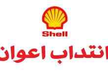 محطة شال - Shell