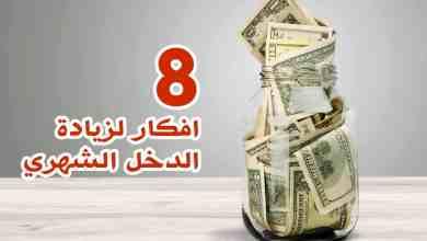 زيادة الدخل الشهري