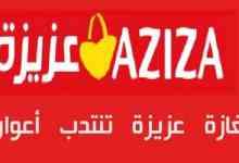 AZIZA recrute