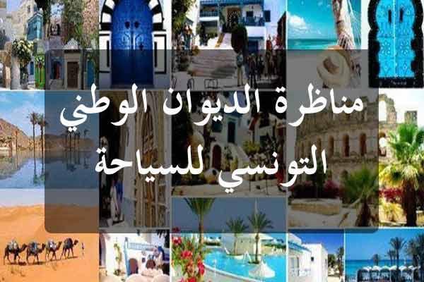 الديوان الوطني التونسي للسياحة - ONTT