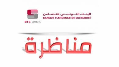 البنك التونسي للتضامن - BTS
