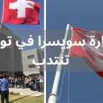سفارة سويسرا في تونس تنتدب