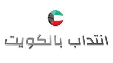 انتدابات دولة الكويت