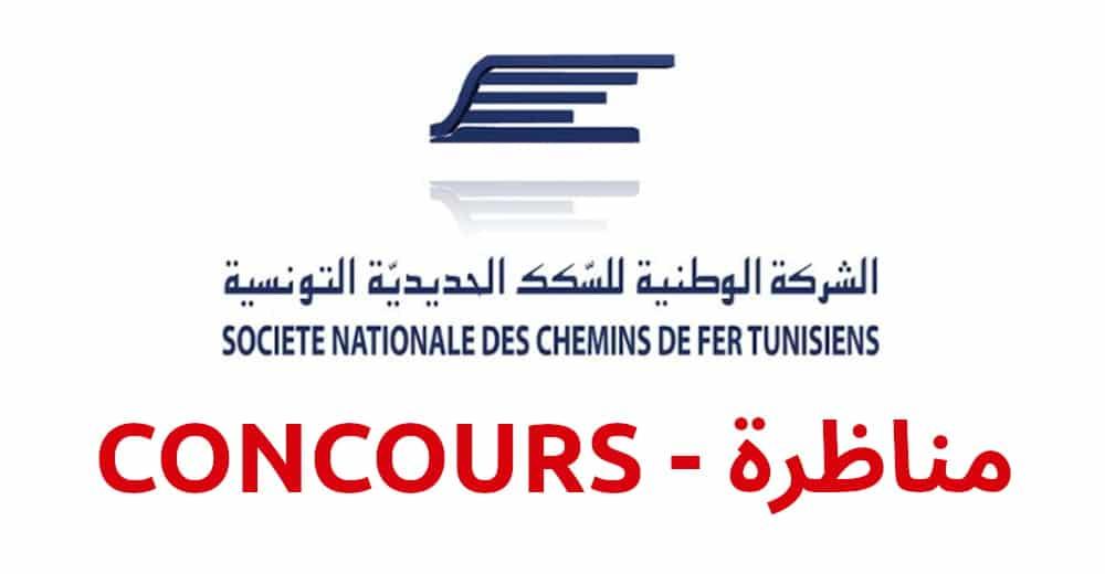 مناظرة الشركة الوطنية للسكك الحديدية التونسية