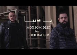 MON3OM – DMC FEAT CHEB BECHIR – YA DENYA | يا دنيا