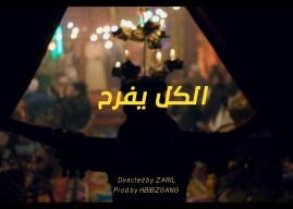 Kafon Elkol Yafrah ALBUM Teaser