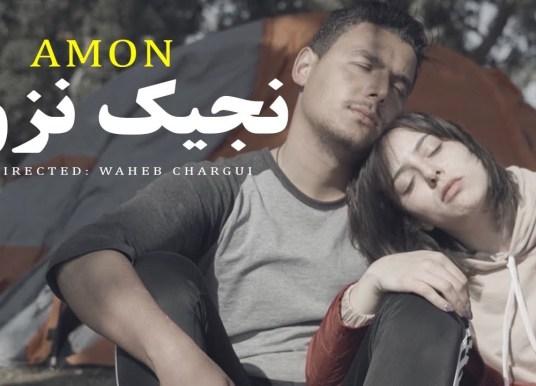AMON   Njik Nzour (Official Music Video)