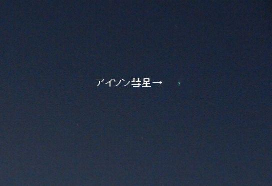 2013.11.21-aison-kakou