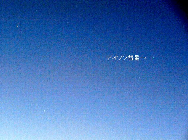 2013.11.21-aison-n