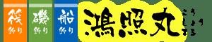 鴻照丸(こうしょう丸)|三重県古和浦の渡船、筏(イカダ)釣り、船釣り