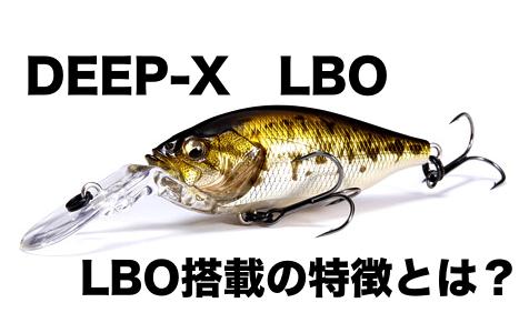 DEEP -X100、200にも『LBOⅡ』が搭載!これまでのDEEP -Xとの違いは?