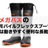 メガバスの長靴「モバイルフレックスブーツ」はメガバスファンにとってNo.1なのかもしれない