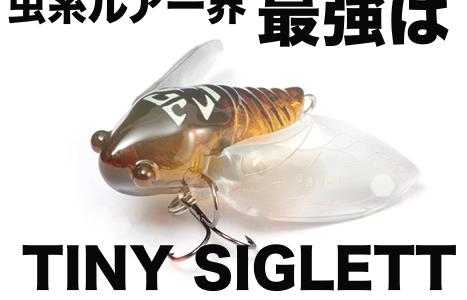 【メガバス】タイニーシグレは最強の虫系ルアーである!使い方と特徴を解説する!