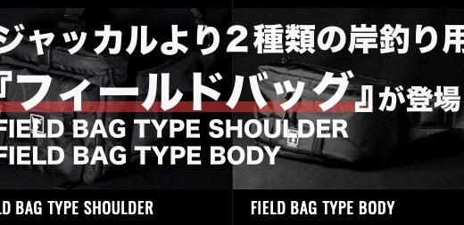 【ジャッカル】釣り用バック『フィールドバッグ タイプボディ&タイプショルダー』が登場!