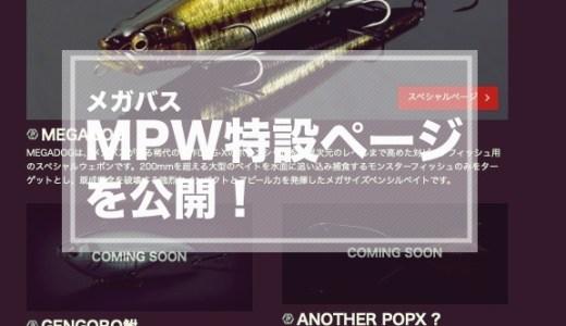 【メガバス】MPWが始動!世界最強&最新技術搭載の新アイテムが開発中か!?