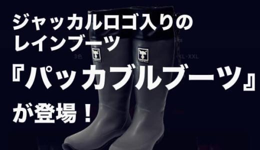【ジャッカル】ロゴ入りの長靴『パッカブルブーツ』が登場!ジャッカル信者は必須アイテムだ!
