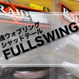 【レイドジャパン 】『フルスイング』はウォブリング系シャッドテール!強ウォブリングで広範囲にアピール!