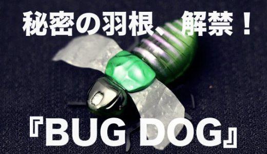 【ジャッカル】水面系虫ルアー『バグドッグ』の特徴と使い方まとめ!ビニールの羽が釣果を変える!