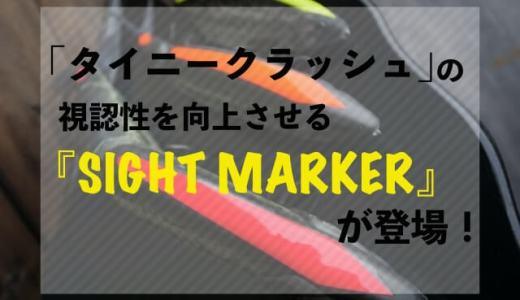 【DRT】タイニークラッシュの視認性アップにサイトマーカーが登場!ルアーの動きが見える化!