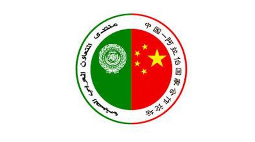 Çin-Arap Ülkeleri İşbirliği Forumu bugün başladı