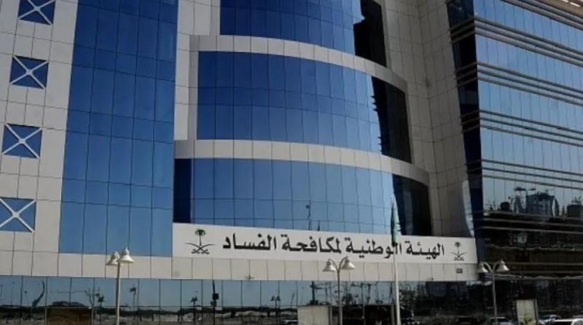 Suudi Arabistan Yolsuzlukla Mücadele Komisyonu'na 7 bin 861 şikayet