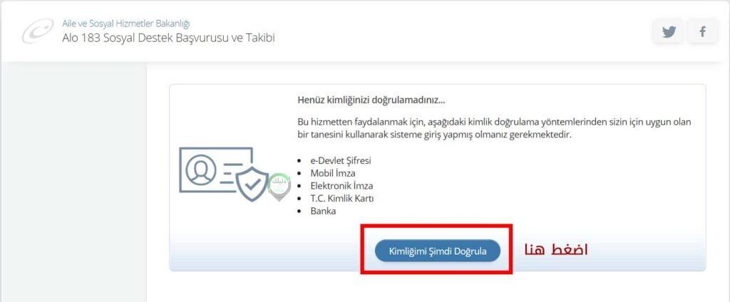 رابط التسجيل على مساعدات 1000 ليرة تركية من أي دولات