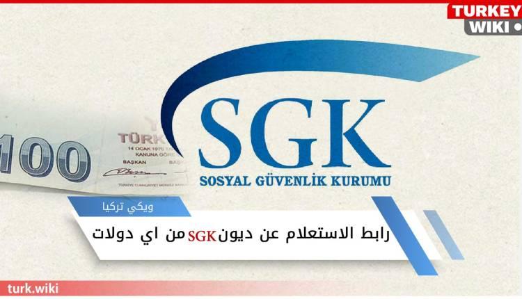 رابط الاستعلام عن ديون SGK الضمان الاجتماعي من اي دولات