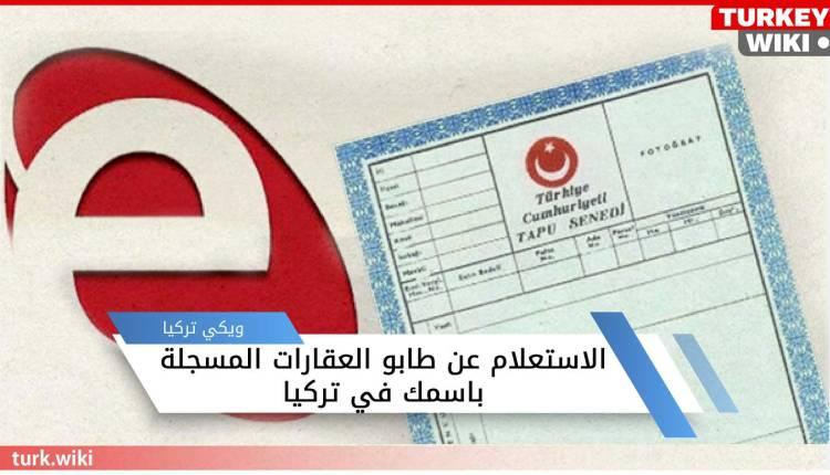 رابط الاستعلام عن طابو العقارات المسجلة باسمك في تركيا من اي دولات