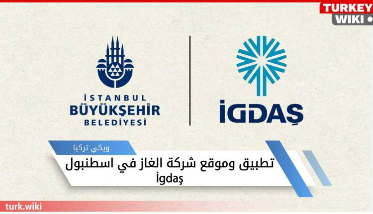 تطبيق وموقع شركة الغاز في اسطنبول İgdaş