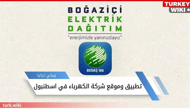 تطبيق وموقع شركة الكهرباء في اسطنبول BEDAŞ
