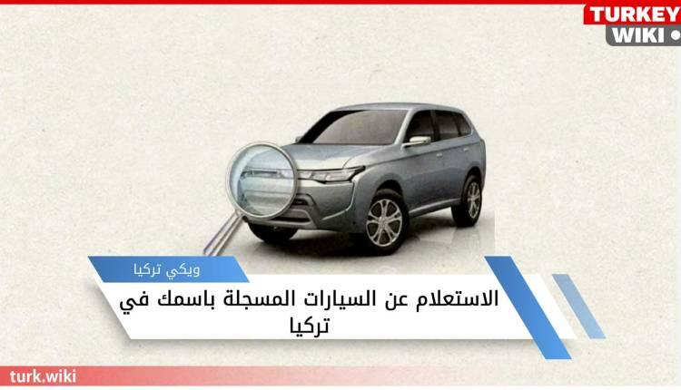 رابط الاستعلام عن عدد السيارات المسجلة باسمك في تركيا