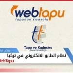 رابط الدخول إلى نظام الطابو الالكتروني في تركيا WebTapu
