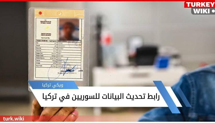 رابط تحديث البيانات للسوريين في تركيا